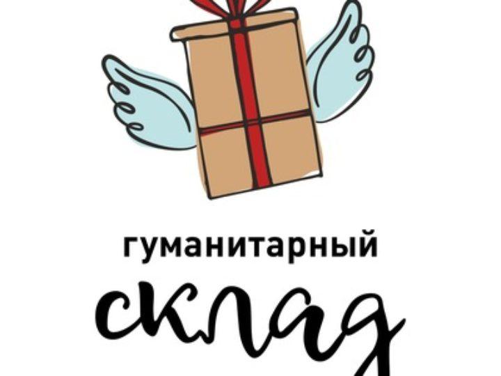 Кемеровская епархия благодарит участников социальных проектов
