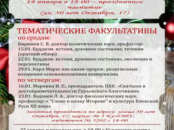 В январе Богословские курсы приглашают