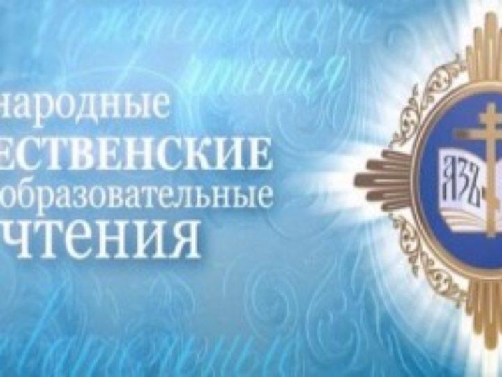 Делегация Кузбасской митрополии принимает участие в работе XXVIII Международных Рождественских образовательных чтений
