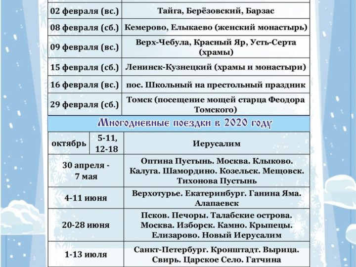 Паломническая служба Кузбасской митрополии приглашает в феврале