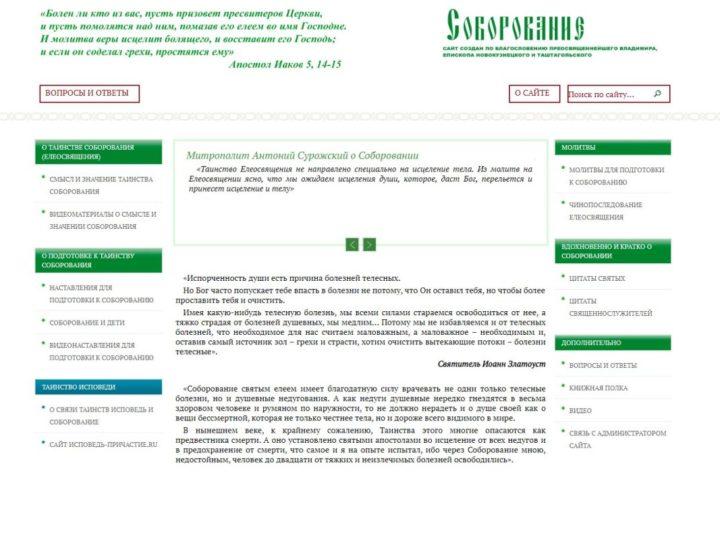 Новокузнецкая епархия запустила информационный проект о таинстве Соборования