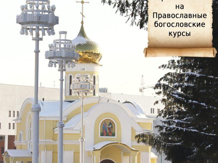 При кемеровском храме начинают работу Православные богословские курсы