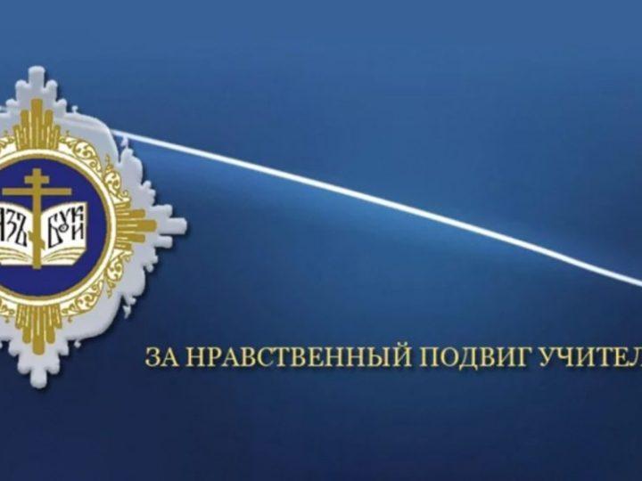 Кузбасских преподавателей приглашают принять участие в XV Всероссийском конкурсе «За нравственный подвиг учителя»