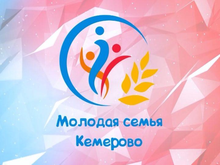 Открыт приём заявок на городской конкурс «Молодая семья Кемерова 2020»