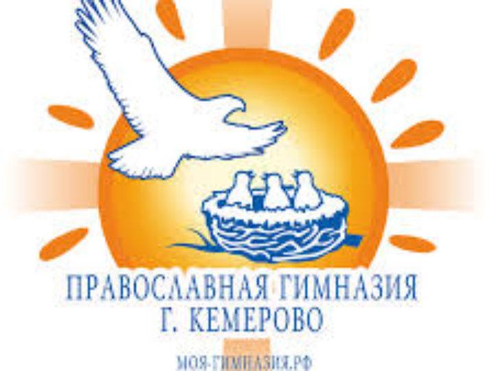 Ученик православной гимназии Кемерова занял III место в городской олимпиаде