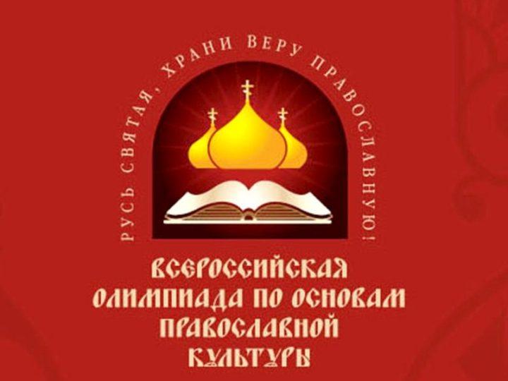 В Новокузнецком районе пройдёт региональный тур олимпиады «Основы православной культуры»