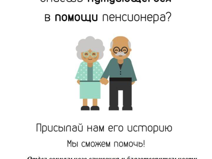 Приглашаем волонтёров для доставки продуктовой помощи одиноким пожилым людям