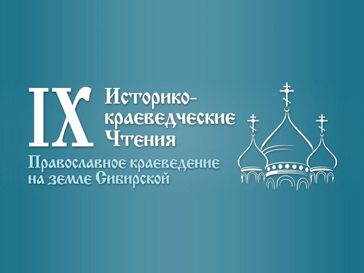 Вниманию участников IX ежегодных межрегиональных Историко-краеведческих чтений «Православное краеведение на земле Сибирской»