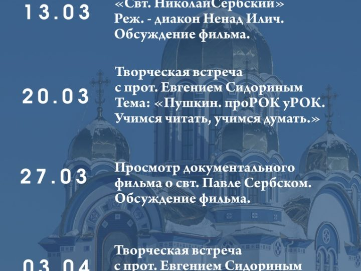 Творческая гостиная Казанского храма приглашает