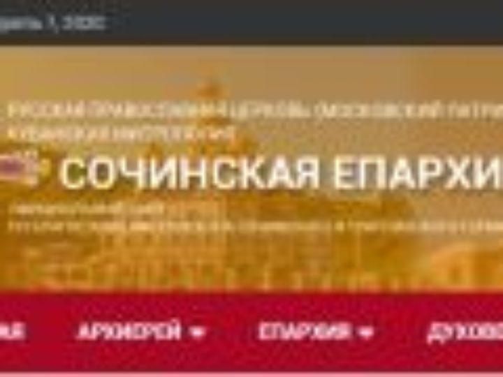 В Сочинской епархии создан координационный совет для оказания гуманитарной помощи