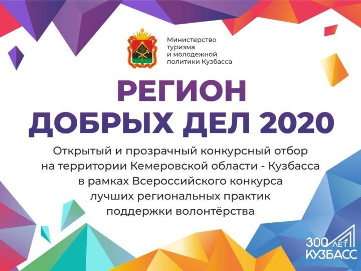«Регион добрых дел»: в Кузбассе стартует конкурсный отбор социальных проектов