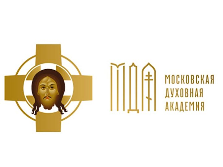 Московская духовная академия и Московский педагогический государственный университет приглашают на учебную сессию