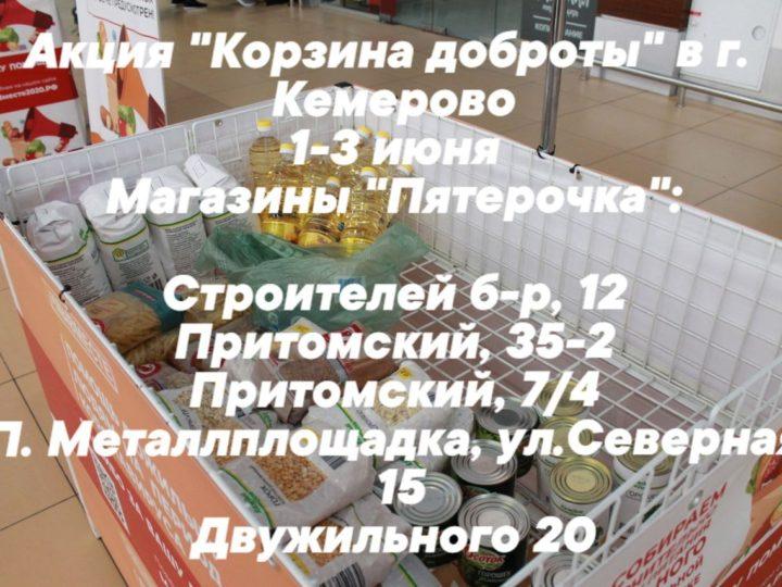 В Кемерове стартовала акция «Корзина доброты»
