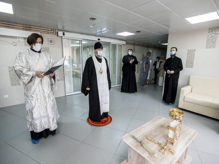 3 июня 2020 г. Освящение отделения реанимации Кемеровской областной клинической больницы