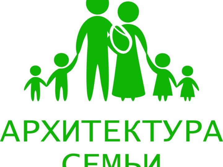 «Архитектура семьи»: анонс мероприятий на июль