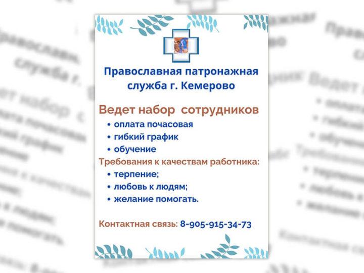 Православная патронажная служба Кемерова ищет сотрудников