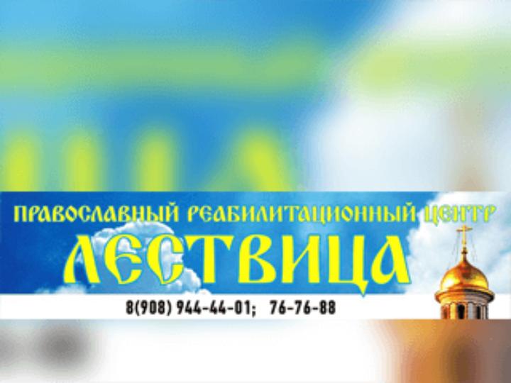 Центр социальной помощи «Лествица» возобновляет свою деятельность в Кемерове