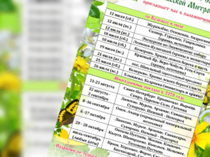 Паломническая служба Кузбасской митрополии приглашает в июле