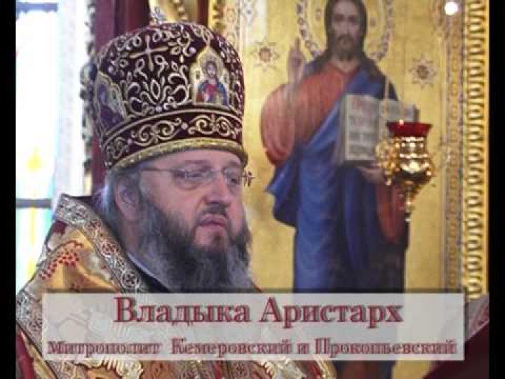 Обращение владыки Аристарха к посетителям Михайло-Архангельских продовольственных ярмарок