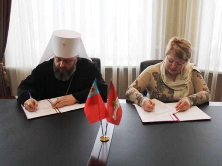 Кемеровская епархия подписала соглашение с Московским госуниверситетом экономики, статистики и информатики