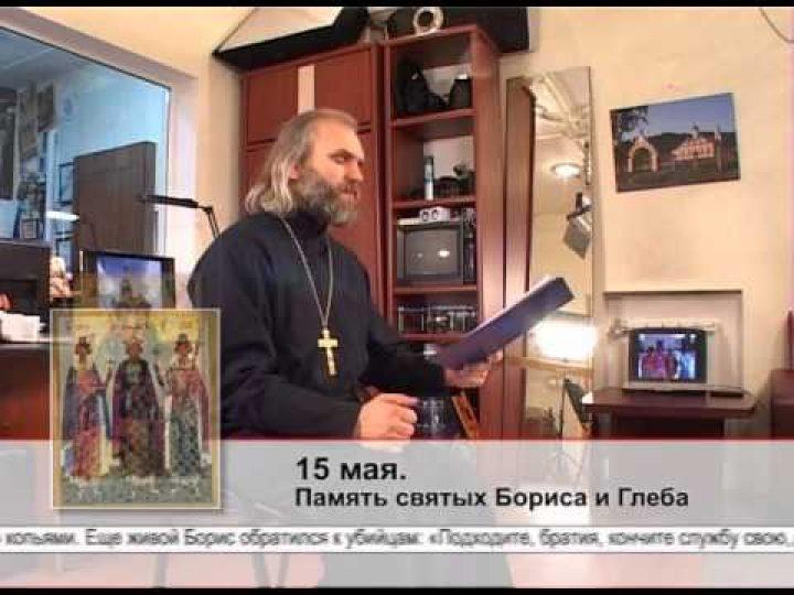 15 мая. Память святых Бориса и Глеба