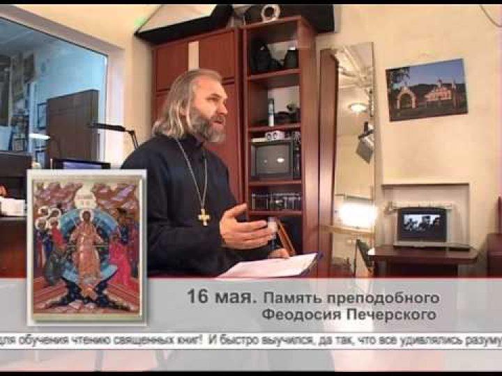 16 мая. Память преподобного Феодосия Печерского