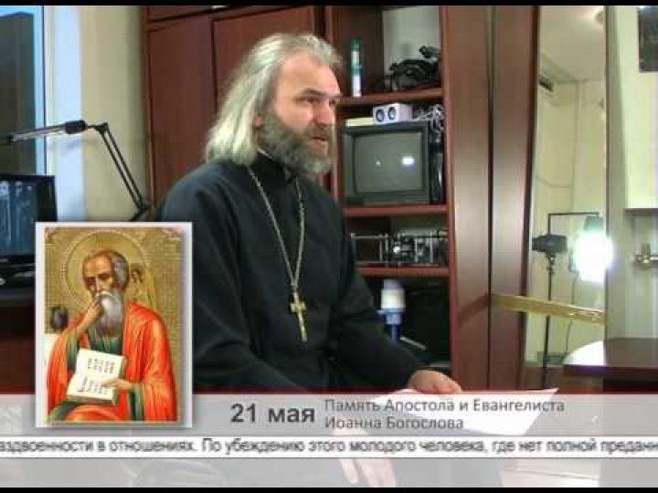 21 мая. Память Апостола и Евангелиста Иоанна Богослова
