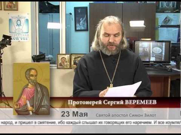 23 мая. Святой апостол Симон Зилот