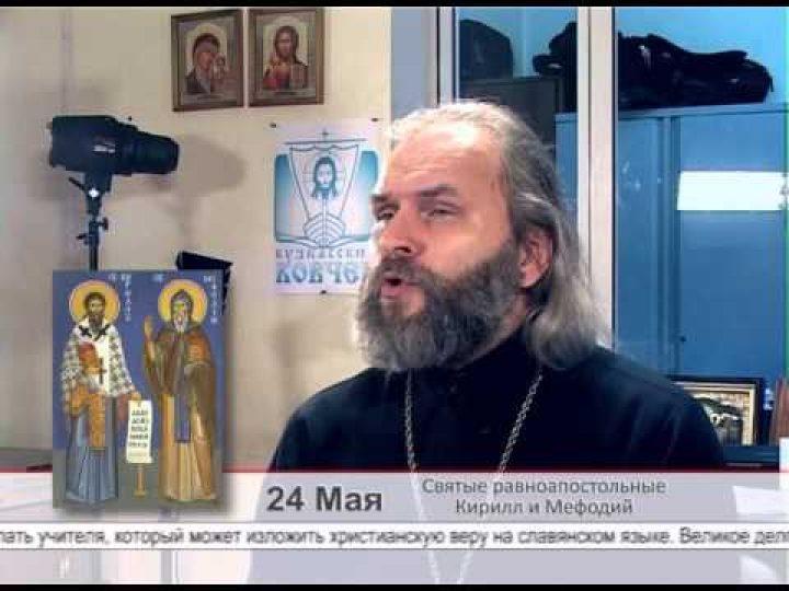 24 мая. Святые равноапостольные Кирилл и Мефодий