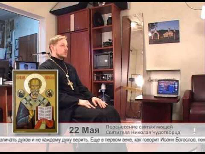 22 мая. Перенесение святых мощей Святителя Николая Чудотворца