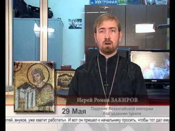 29 мая. Падение Византийской империи под ударами турков