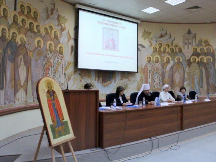 В Кемерове состоялись XVI Иоанновские образовательные чтения