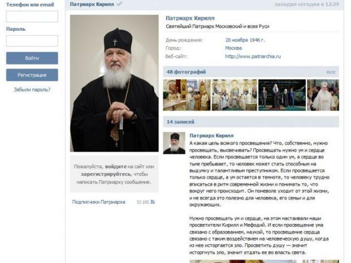 Патриарх Кирилл поздравил пользователей сети «ВКонтакте» с днем Святой Троицы