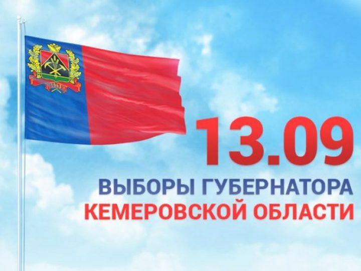 Архиереи Кузбасской митрополии приняли участие в выборах Губернатора Кемеровской области