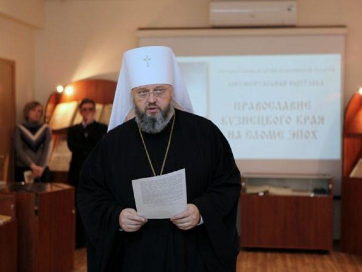 В Кемерове открылась выставка о кузбасских мучениках, пострадавших за веру Христову