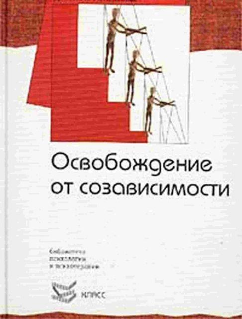 OSVOBOZhDENIE-OT-SOZAVISIMOSTI.1.pic