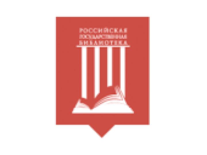В Учебном центре Российской государственной библиотеки открылись курсы для специалистов библиотек, работающих с фондами православной литературы