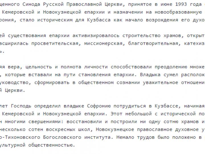 Слово на церемонии открытия мемориального кабинета архиепископа Софрония (Будько) в Музее истории Православия на земле Кузнецкой