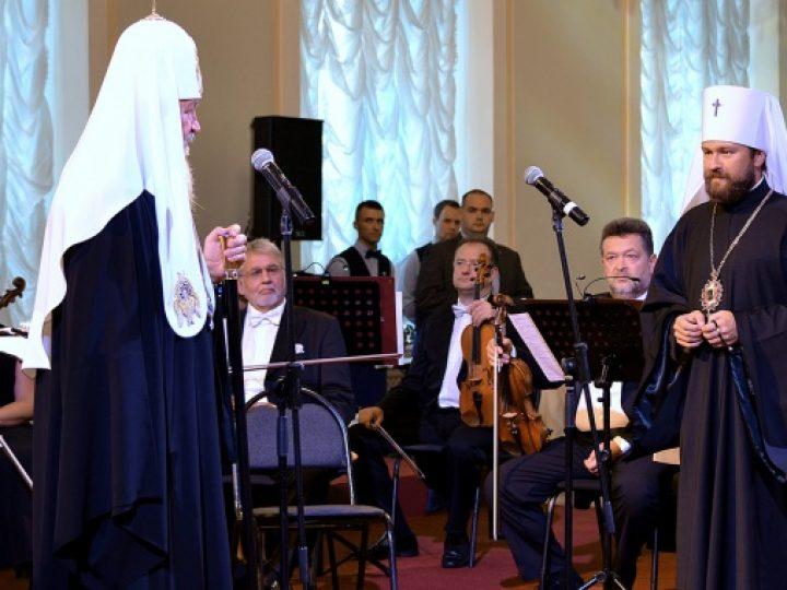 Митрополит Аристарх посетил торжественный вечер, посвященный 50-летию митрополита Волоколамского Илариона