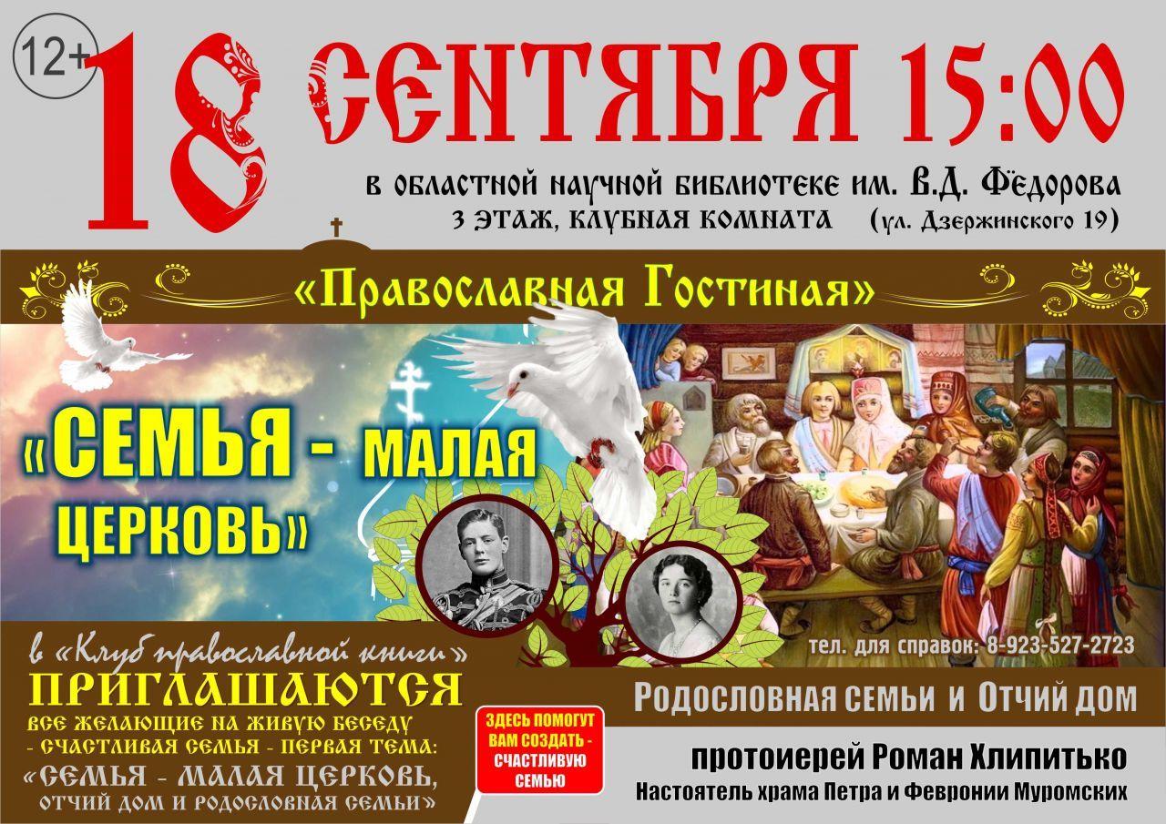 pravoslavnaya-gostinaya