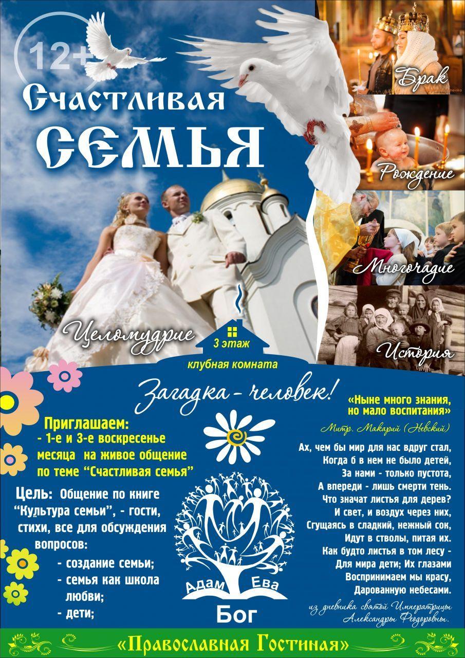 pravoslavnaya-semya-2