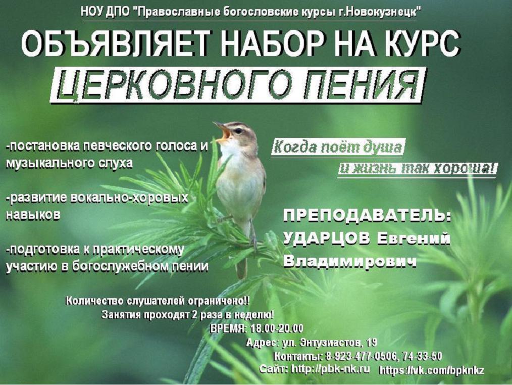 tserkovnoe-penie