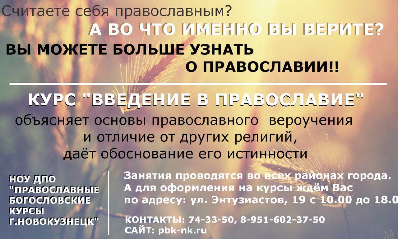 vvedenie-v-pravoslavie
