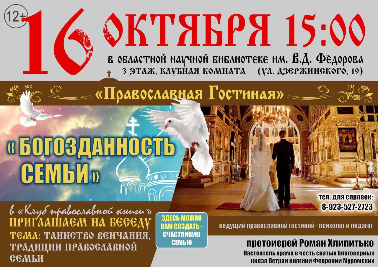 pravoslavnaya-gostinaya-16-10