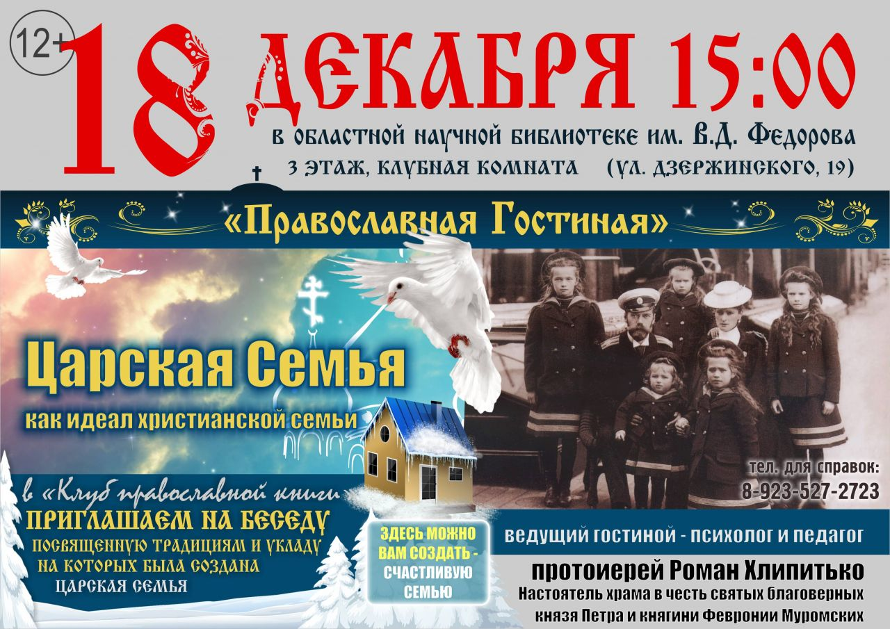tsarskaya-semya-gostinaya