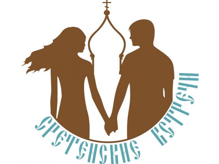 Подготовлен итоговый документ VII Сибирского молодёжного форума «Сретенские встречи: «Молодежь, вера, добро»