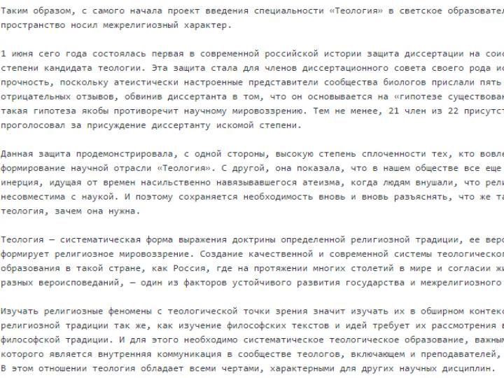 Доклад на Ученом совете КемГИК 28.06.2017 г.