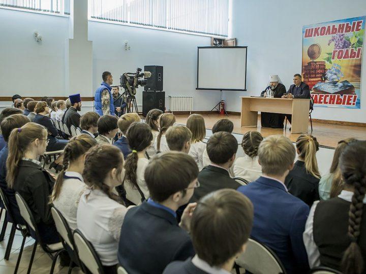 Митрополит Аристарх провёл беседу в берёзовском лицее