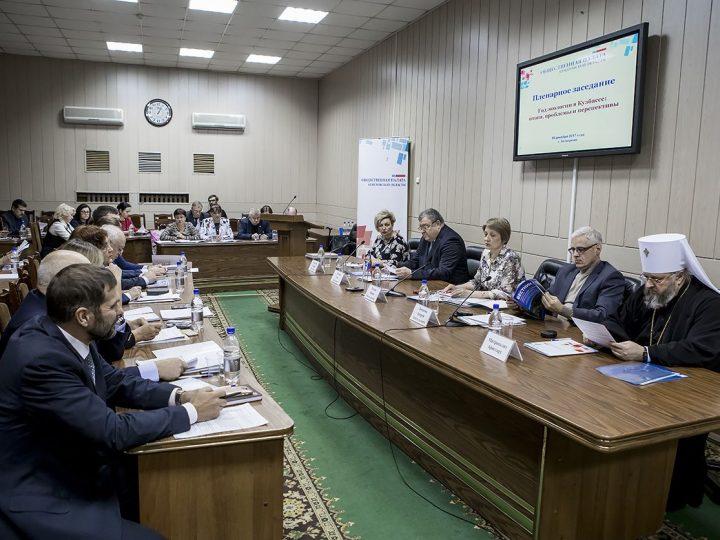 В Общественной палате Кемеровской области состоялось пленарное заседание при участии митрополита Аристарха