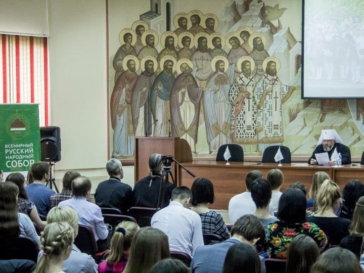 В рамках празднования 25-летия Кемеровской епархии и Всемирного Русского Народного Собора состоялась встреча главы Кузбасской митрополии со студентами кемеровских вузов